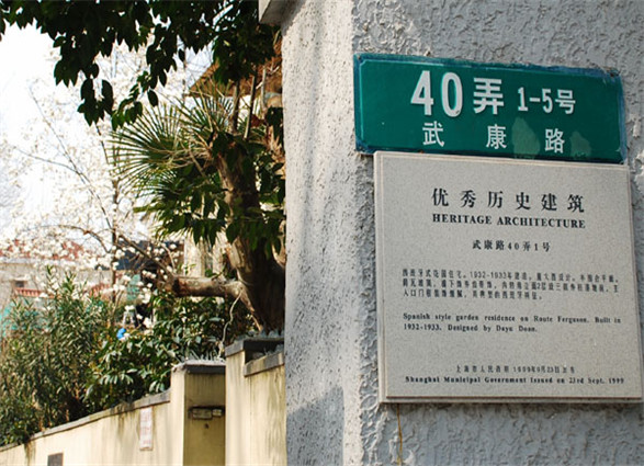 No.1,Lane 40,Wukang Road, the Former Residence of Tang Shaoyi