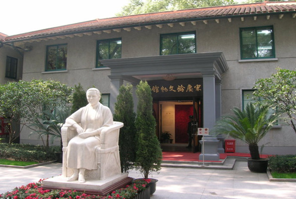 Former Residence of Song Qingling
