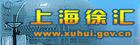 徐汇区政府